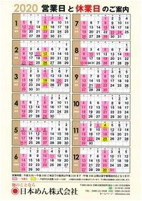 2020年日本めんカレンダー.jpg